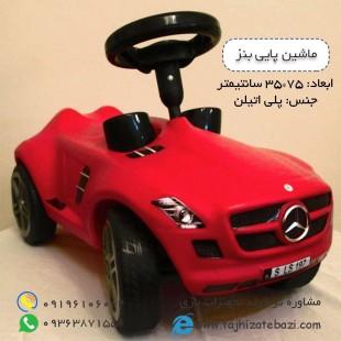 ماشین پایی کودک مدل مرسدس بنز