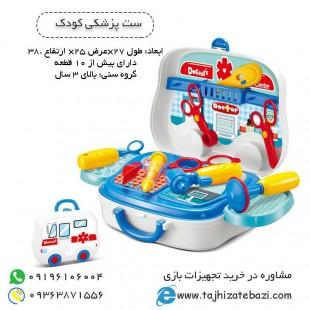 اسباب بازی لوازم پزشکی کودک-بازی مشاغل