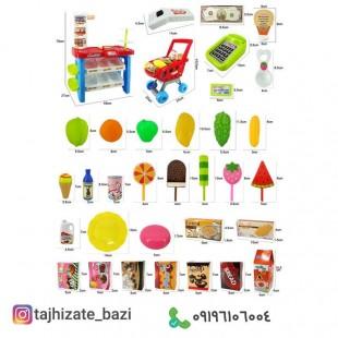 اسباب بازی سوپرمارکت کودک