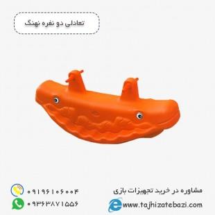 الاکلنگ و تعادلی دو نفره پلی اتیلنی کودک مدل نهنگ