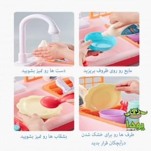 مشخصات سینک ظرفشویی کودک