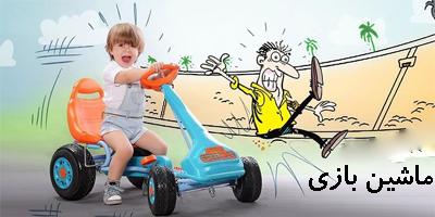 ماشین پدالی و ماشین پایی کودک