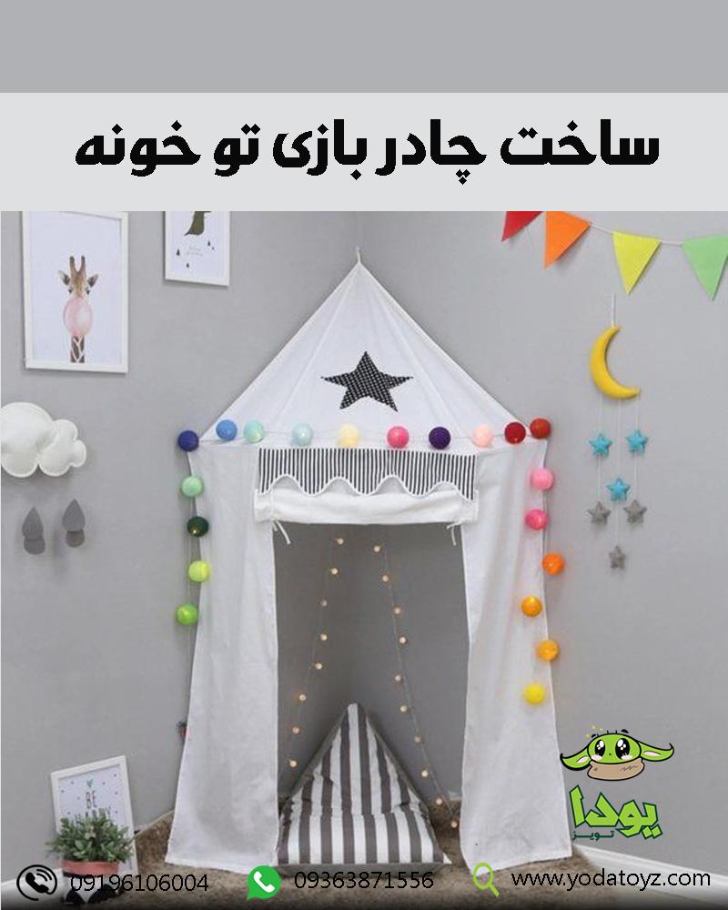 ایده های ساخت چادر بازی در خانه