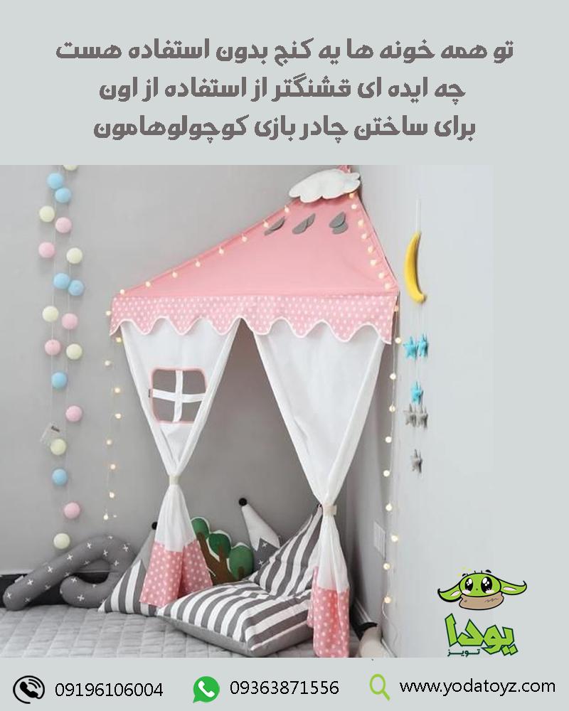 ساخت چادر بازی در کنج خانه