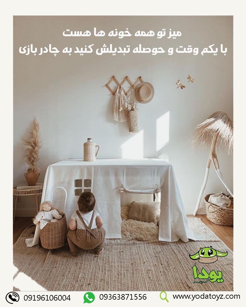 تبدیل میز به چادر بازی کودک
