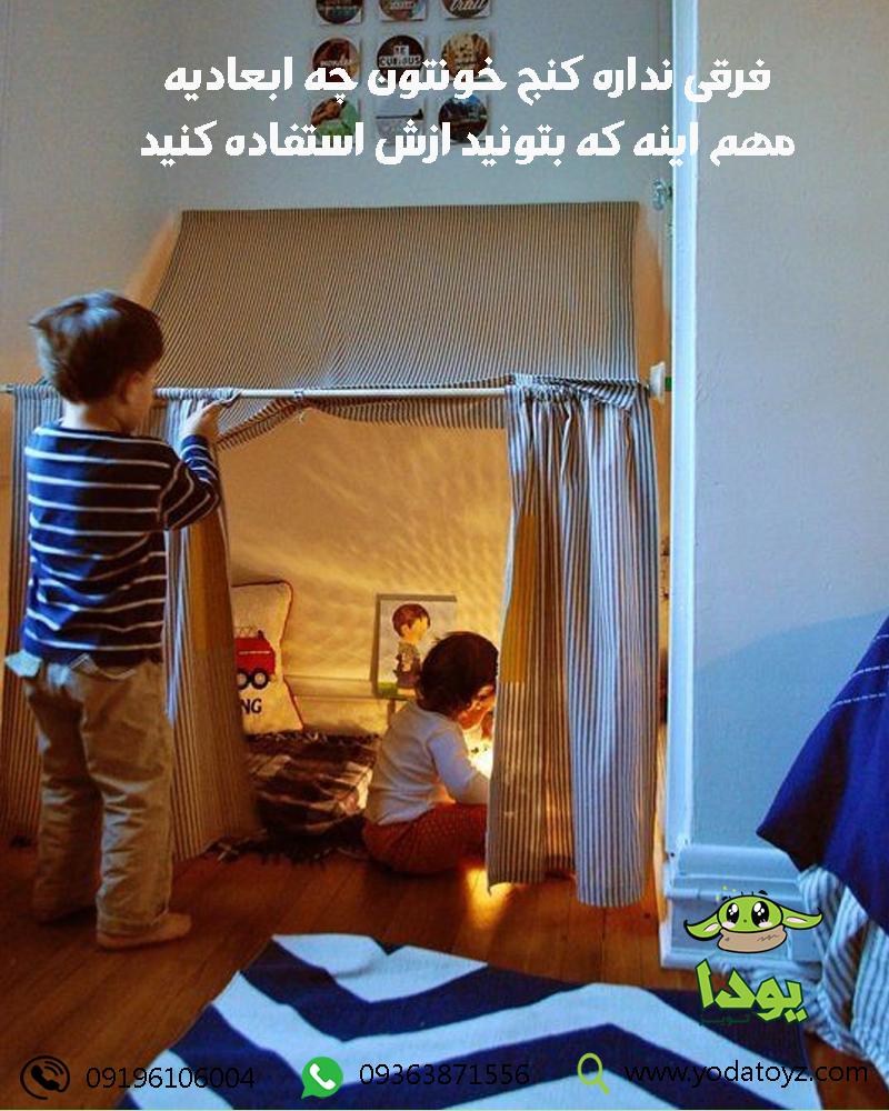 آموزش ساخت چادر در یوداتویز