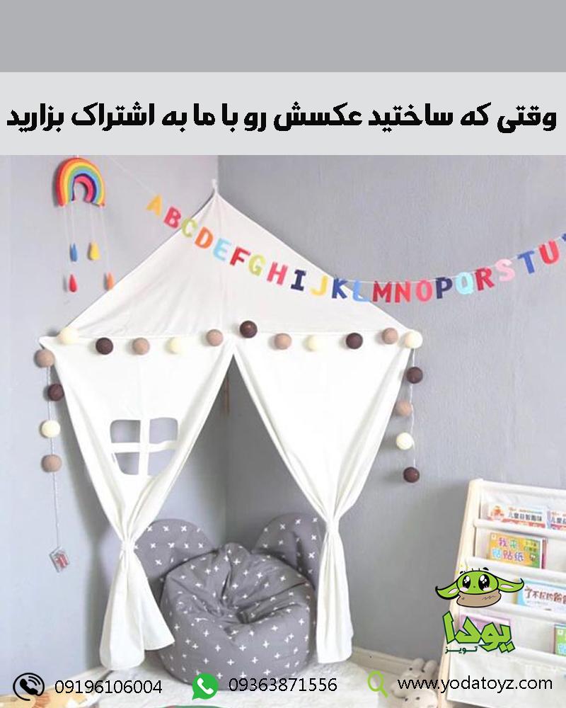 چادر بازی کودک در منزل