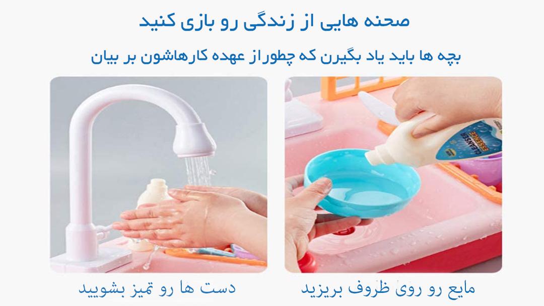 ظرفشویی بچه گانه
