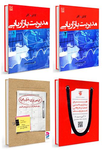 مجموعه 4 جلدی کتابهای بازاریابی شامل: مدیریت بازاریابی کاتلر جلد 1 و 2، برنامه ریزی بازاریابی، طرح بازاریابی کسب و کارهای کوچک
