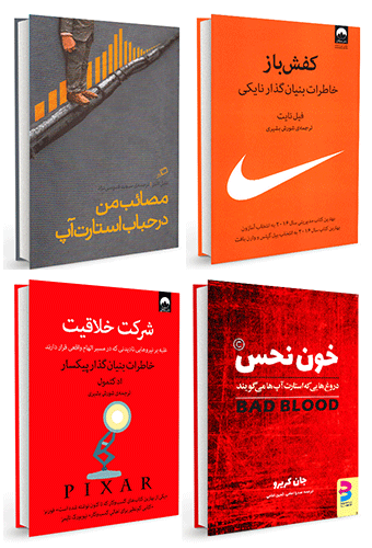 مجموعه 4 جلدی داستان کسب و کارها شامل: مصائب من در حباب استارت آپ، کفش باز، شرکت خلاقیت، خون نحس