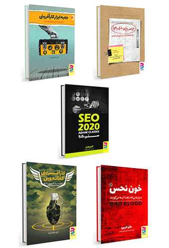 مجموعه 5 جلدی نشر برآیند شامل: سئو 2020، برنامهریزی بازاریابی، جعبه ابزار کارآفرینی، کارآفرینی کماندویی، خون نحس