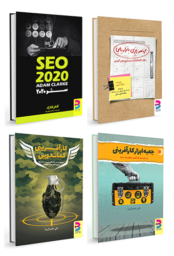 مجموعه 4 جلدی نشر برآیند شامل: سئو 2020، برنامهریزی بازاریابی، جعبه ابزار کارآفرینی، و کارآفرینی کماندویی