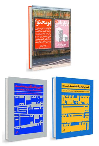 مجموعه 3 جلدی محتوا شامل: بازاریابی پرمحتوا، بهترین قصهگو برنده است، هر برند یک قصه است