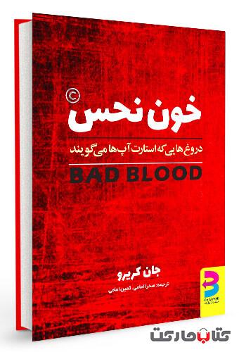 خون نحس - دروغ هایی که استارتاپ ها می گویند