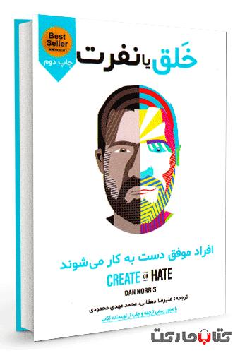 خلق یا نفرت
