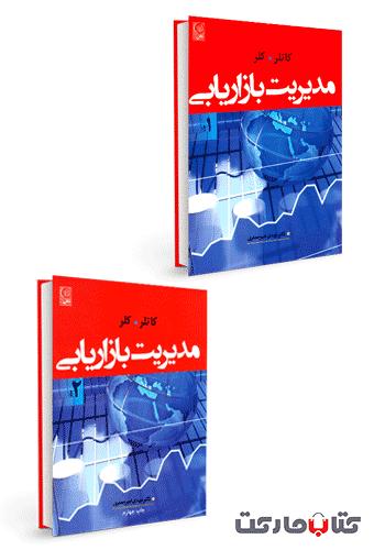 مدیریت بازاریابی کاتلر جلد 1 و 2