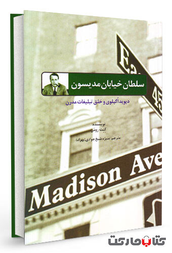 سلطان خیابان مدیسون - دیوید اگیلوی و خلق تبلیغات مدرن