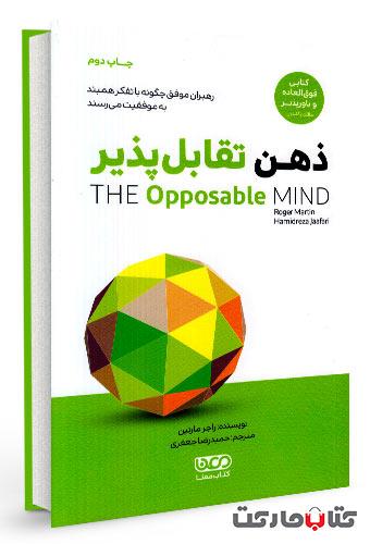 ذهن تقابل پذیر: رهبران موفق چگونه با تفکر همبند به موفقیت میرسند؟