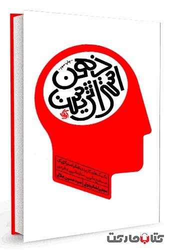 ذهن استراتژیست - تکنیکهای کاربردی تفکر استراتژیک در سطح ملی، سازمانی و فردی