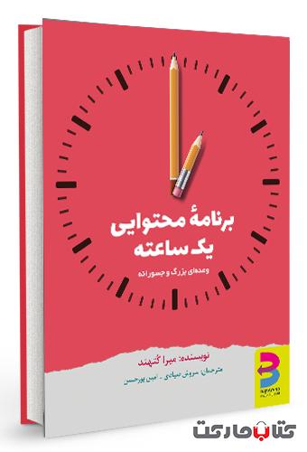 کتاب برنامه محتوایی یک ساعته