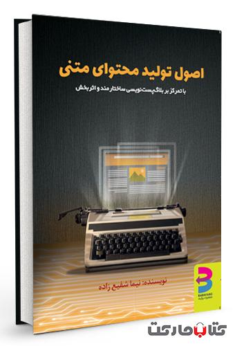 کتاب اصول تولید محتوای متنی