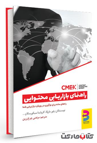کتاب راهنمای بازاریابی محتوایی
