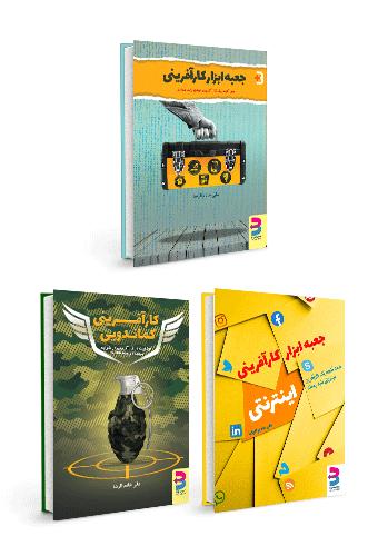 مجموعه 3 جلدی کارآفرینی شامل : جعبه ابزار کارآفرینی، جعبه ابزار کارآفرینی اینترنتی و کارآفرینی کماندویی