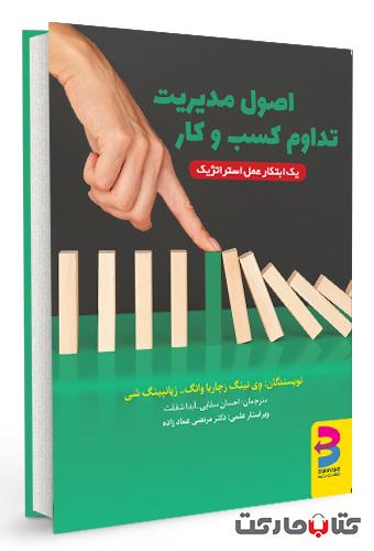 کتاب اصول مدیریت تداوم کسب و کار