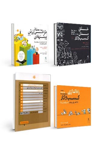 مجموعه 4 جلدی طراحی مدل کسب و کار شامل : خلق مدل کسب و کار- طراحی ارزش پیشنهادی - راه اندازی کسب و کار 24 گام- مدل کسب و کار اشتراکی
