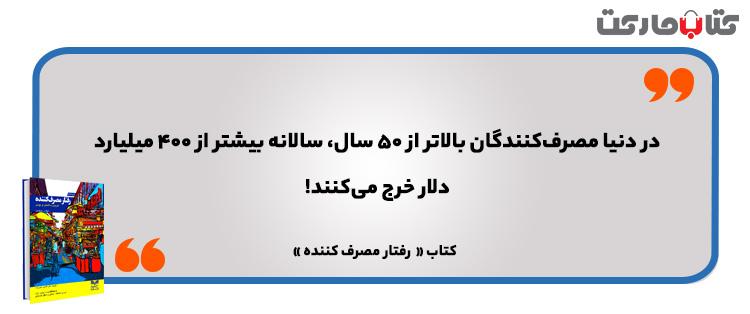 متن نوشته از کتاب رفتار مصرف کننده کامبیز حیدرزاده