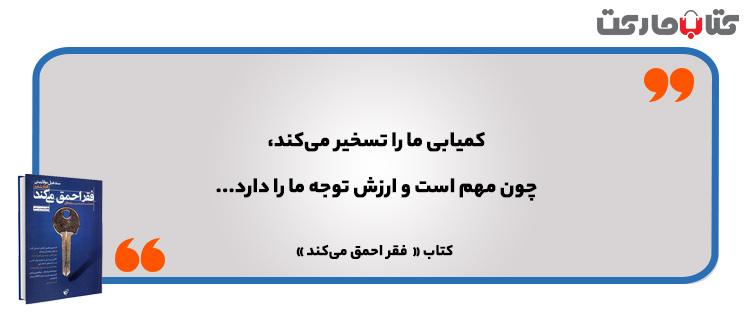 متن نوشته از کتاب فقر احمد میکند