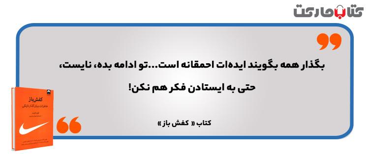 معرفی کتاب کفش باز