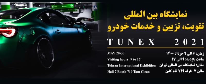 نمایشگاه بین المللی تقویت، تزیین و خدمات خودرو