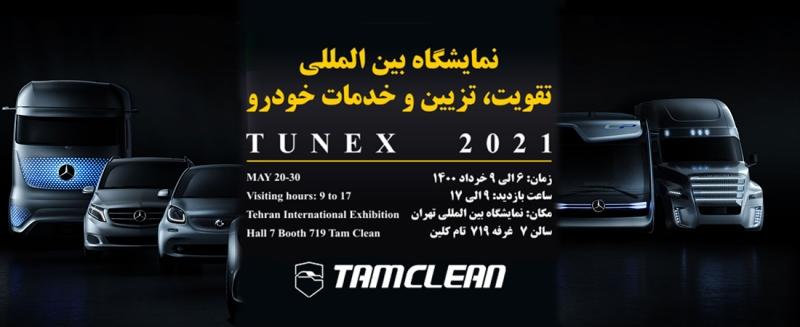 نمایشگاه تیونکس 2021 غرفه تام کلین
