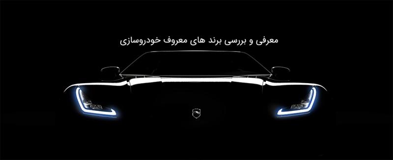 معرفی و بررسی برند های معروف و محبوب خودروسازی