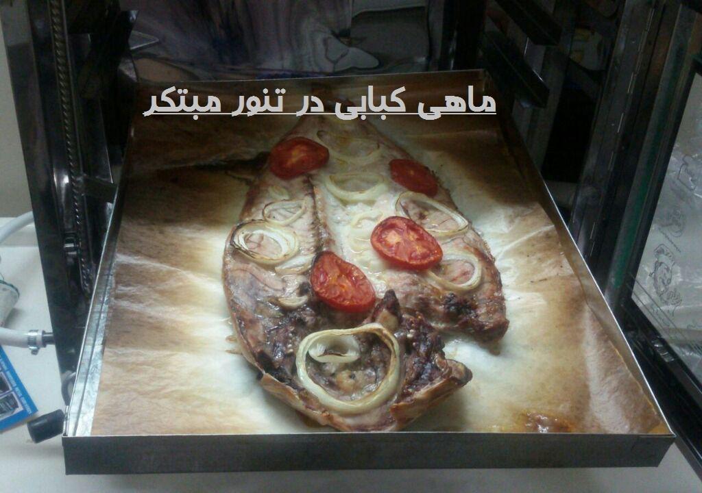 پخت ماهی کبابی در تنور مبتکر