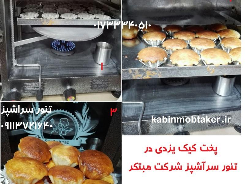 پخت کیک یزدی در تنور مبتکر