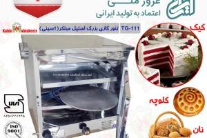 آموزش آشپزی با تنور گازی مبتکر و سرآشپز