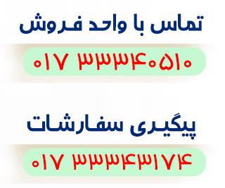 تماس با واحد فروش تنور گازی مبتکر 01733340510