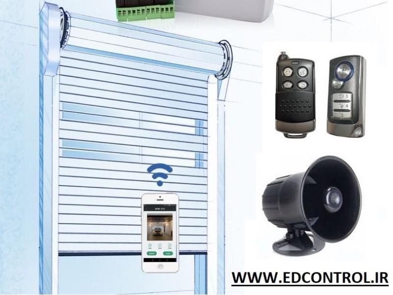 کنترل کرکره و دزدگیر در یک دستگاه