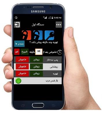 کنترل هوشمند پیامکی