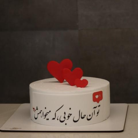 کیک تو آن حال خوبی که می خواهمش