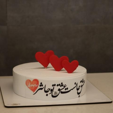 کیک عشق جان  است