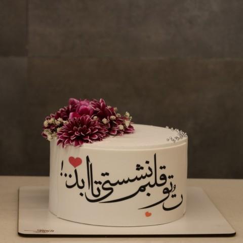 کیک دل را قرار نیست
