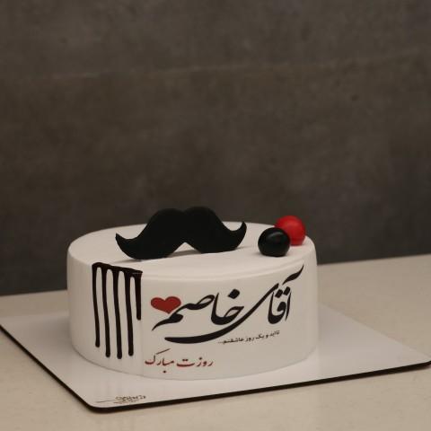 کیک آقای خاص