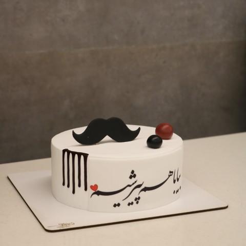 کیک بیا با هم پیر شیم