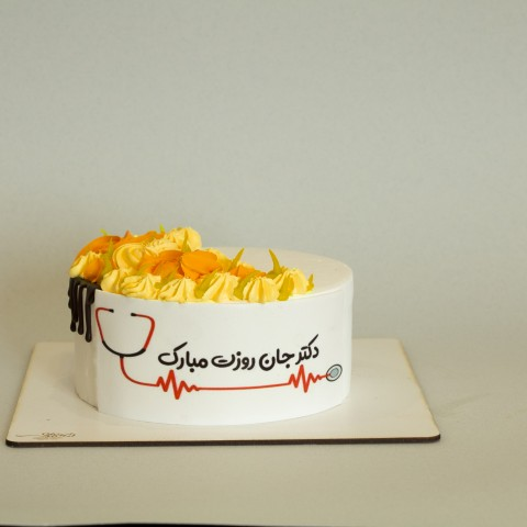 کیک روز پزشک کد دو
