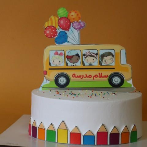 کیک مدرسه کد سه