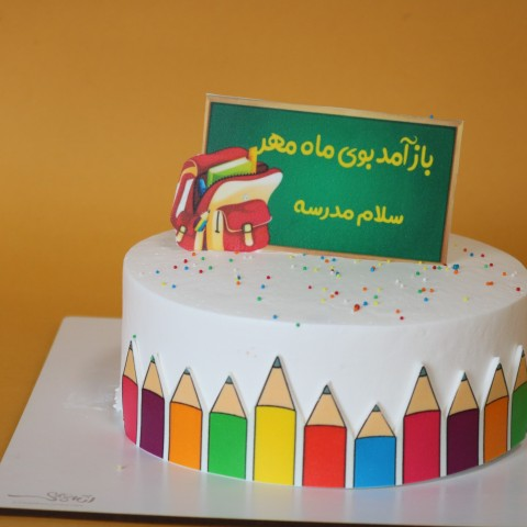 کیک مدرسه کد دو