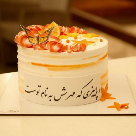 کیک پاییزی که مهرش به نام توست